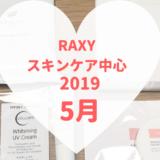 RAXYスキンケア中心2019年6月