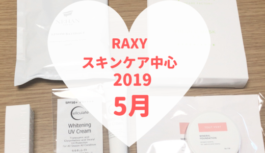 【RAXY2019年5月スキンケア中心】現品価格高めの使いやすいアイテムたち