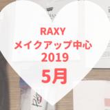 RAXYメイクアップ中心2019年6月