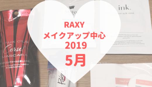 【RAXY2019年5月メイク中心】新感覚CCクリームやロレアルパリのマスカラ入