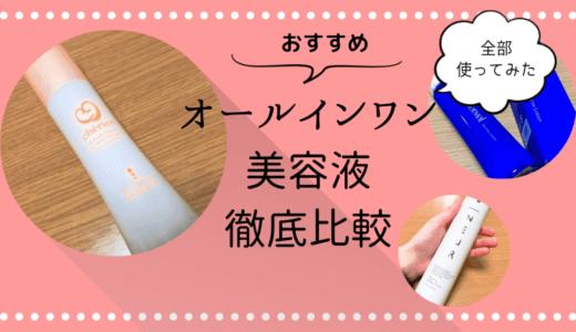 【8種類使ってみた】オールインワン美容液おすすめ徹底比較【2019】