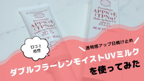 透明感アップ日焼け止め!ダブルフラーレンモイストUVミルク【口コミ感想】