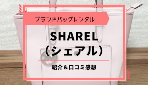 高級ブランドバッグレンタル「SHAREL(シェアル)」を使って紹介!【口コミ感想】