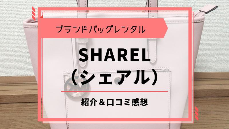 高級ブランドバッグレンタル「SHAREL(シェアル)」を使って紹介!【口コミ評判】