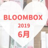 BLOOMBOX2019年6月