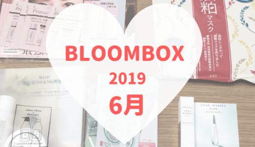 【BLOOMBOX2019年6月中身】ボリューム少なめ微妙な内容