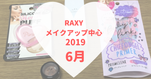 RAXY2019年6月メイク