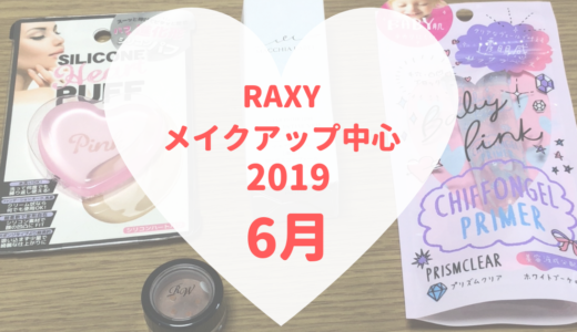 【RAXY2019年6月メイク】すぐ使いたい!ALLメイクアイテム