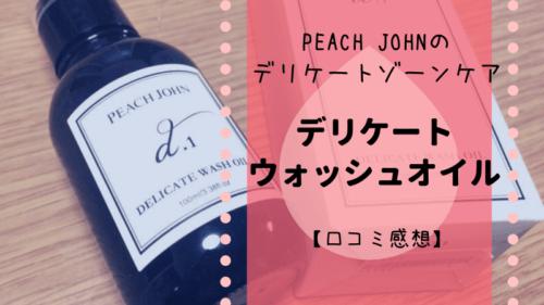 ピーチジョンのにおいケア・デリケートウォッシュオイル【口コミ感想】