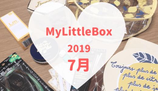 【マイリトルボックス2019年7月】ビタミンカラーの爽やかBOX