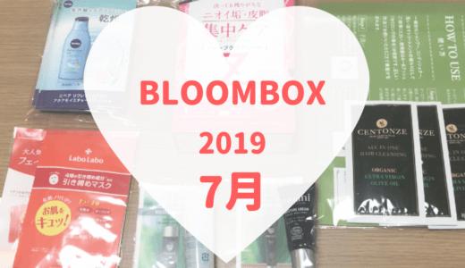 【BLOOMBOX2019年7月中身】夏らしいけどボリューム少