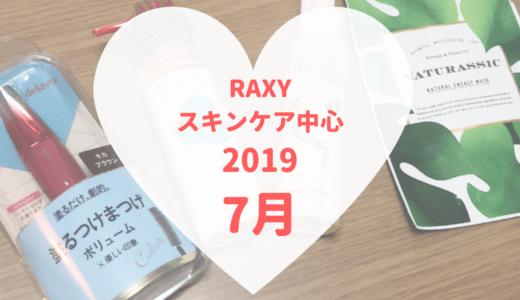 【RAXY2019年7月スキンケア】ボリューム多だけどダメコスメ?