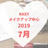 RAXYメイク2019年7月
