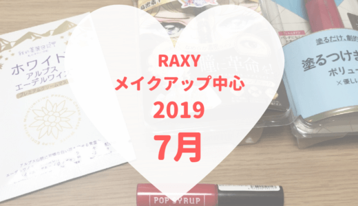 【RAXY2019年7月メイク】定番メイクグッズ3つ入り