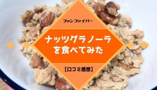 食物繊維ですっきり❗ファンファイバーのナッツグラノーラ【口コミ感想】