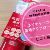 マイルドな拭き取り化粧水✨ネイチャーコンク薬用クリアローション【口コミ感想】