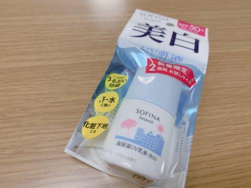SOFINA beaute 高保湿UV乳液<美白> ミニサイズ