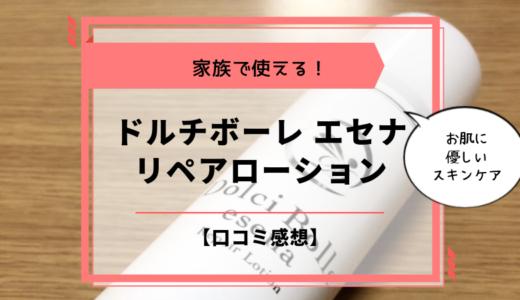 家族で使える化粧水✨ドルチボーレ エセナ リペアローション【口コミ感想】