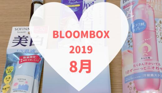 【BLOOMBOX2019年8月中身】今月もなんか微妙。。。