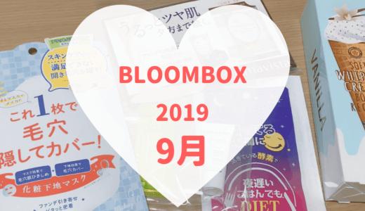 【BLOOMBOX2019年9月中身】SNS映えボディクリーム