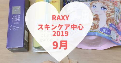 RAXYスキンケア中心2019年9月