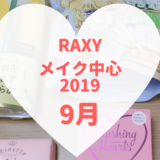 RAXYメイク中心2019年9月