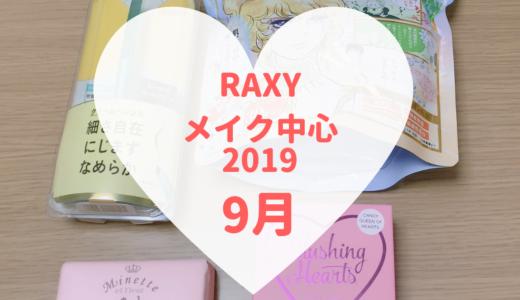 【RAXY2019年9月メイクアップ】ALL現品で大ボリューム