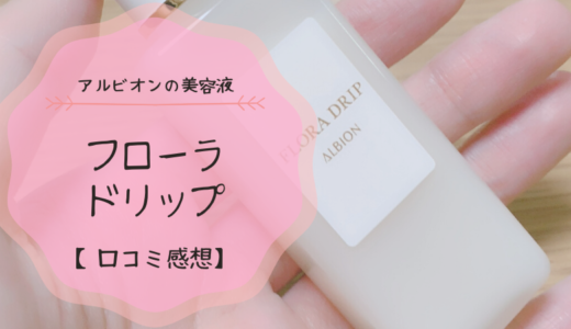 アルビオンのフローラドリップ。ミュラ配合の発酵美容【口コミ感想】