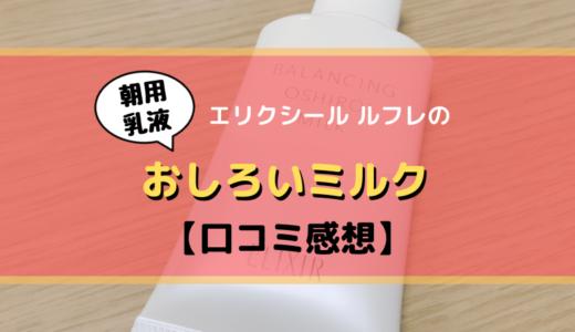 エリクシールの朝用乳液『おしろいミルク』で時短美容【口コミ感想】