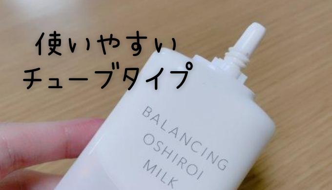 おしろいミルクの容器の形。使いやすいチューブタイプ。
