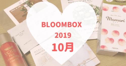 BLOOMBOX2019年10月