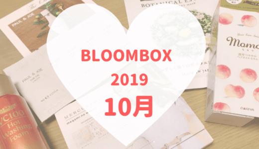 【BLOOMBOX2019年10月中身】PAUL & JOEやMERCURYDUOのおしゃれコスメ
