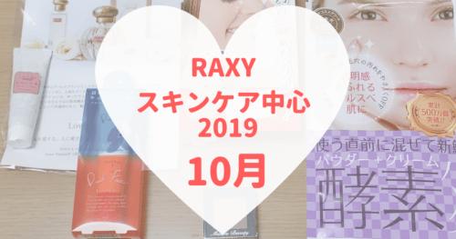 RAXYスキンケア中心2019年10月