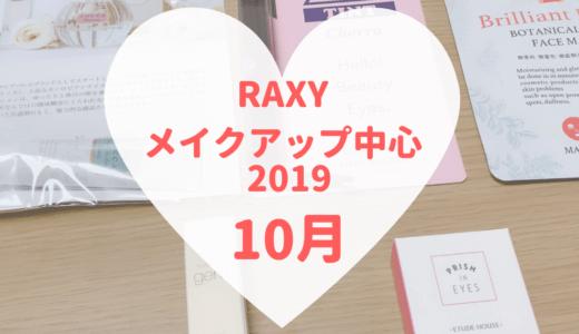【RAXY2019年10月メイク】アイメイク現品2品入り