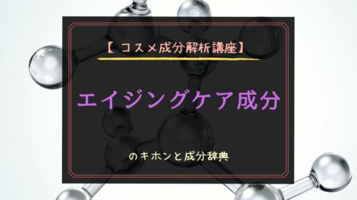 【コスメ成分解析講座】エイジングケア成分のキホンと成分辞典