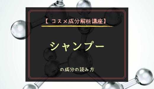 【コスメ成分解析講座】シャンプー成分の読み方・選び方