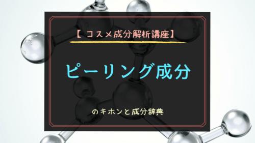 【コスメ成分解析講座】ピーリング成分のキホンと成分辞典