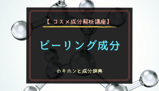 【コスメ成分解析講座】ピーリング・汚れ吸着成分のキホンと成分辞典