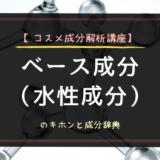 【コスメ成分解析講座】ベース成分・水性成分のキホンと成分辞典