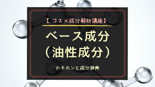 【コスメ成分解析講座】ベース成分・油性成分のキホン