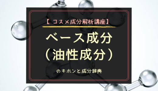 【コスメ成分解析講座】ベース成分・油性成分のキホンと成分辞典