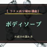 【コスメ成分解析講座】ボディソープの成分の読み方