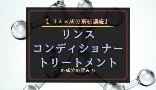 【コスメ成分解析講座】リンス・コンディショナー・トリートメント成分の読み方・選び方
