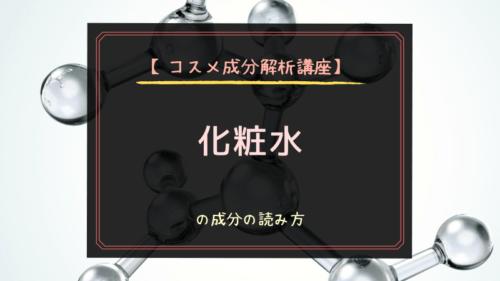 【コスメ成分解析講座】化粧水の成分の読み方
