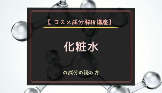 【コスメ成分解析講座】化粧水の成分の読み方・選び方