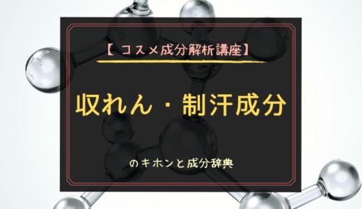 【コスメ成分解析講座】収れん・制汗成分のキホンと成分辞典