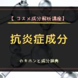 【コスメ成分解析講座】抗炎症成分のキホンと成分辞典 (2)