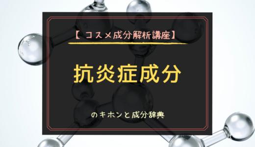 【コスメ成分解析講座】抗炎症成分のキホンと成分辞典