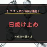 【コスメ成分解析講座】日焼け止めの成分の読み方