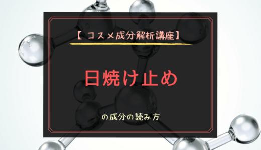 【コスメ成分解析講座】日焼け止めの成分の読み方・選び方